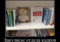 Ликбез по взаимоотношениям работника и работодателя в РФ