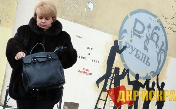 Россию ждет «Великая депрессия 2.0»