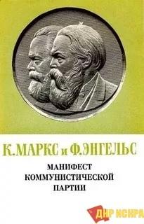 К. Маркс «Манифест КП» (конспект)