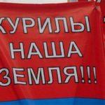 Подано уведомление на проведение 20 января в Москве митинга против передачи Курильских островов