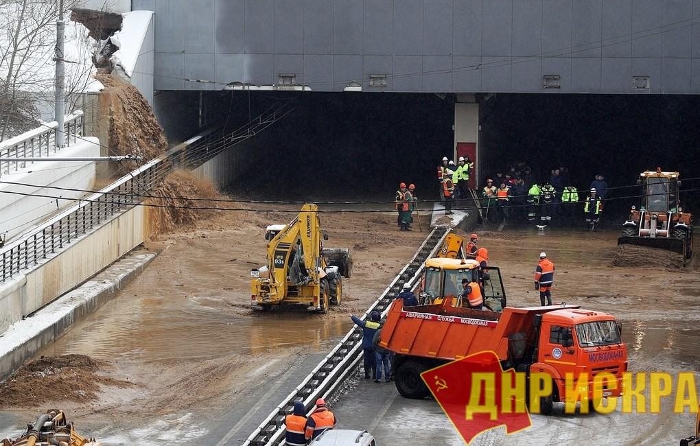 Провал грунта в Тушинском тоннеле