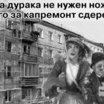 """Ульяновские власти планируют """"улучшать"""" систему капремонта"""