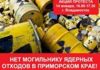 Нет могильнику ядерных отходов в Приморье! Все – на акцию протеста!