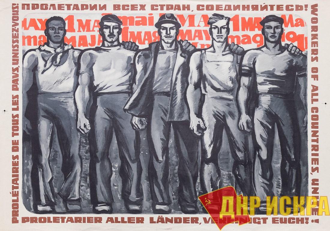Пролетарии всех стран, соединяйтесь