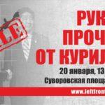 Митинг против передачи Курильских островов согласован с Правительством Москвы и пройдет 20 января на Суворовской площади