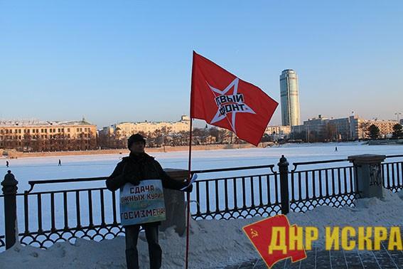 Екатеринбург: Сдача Курильских островов – госизмена!