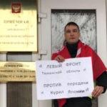 Тюмень: Левый Фронт выступил против распродажи российской территории