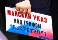 Вторая «шестилетка» Путина: На кого прольется золотой дождь национальных проектов