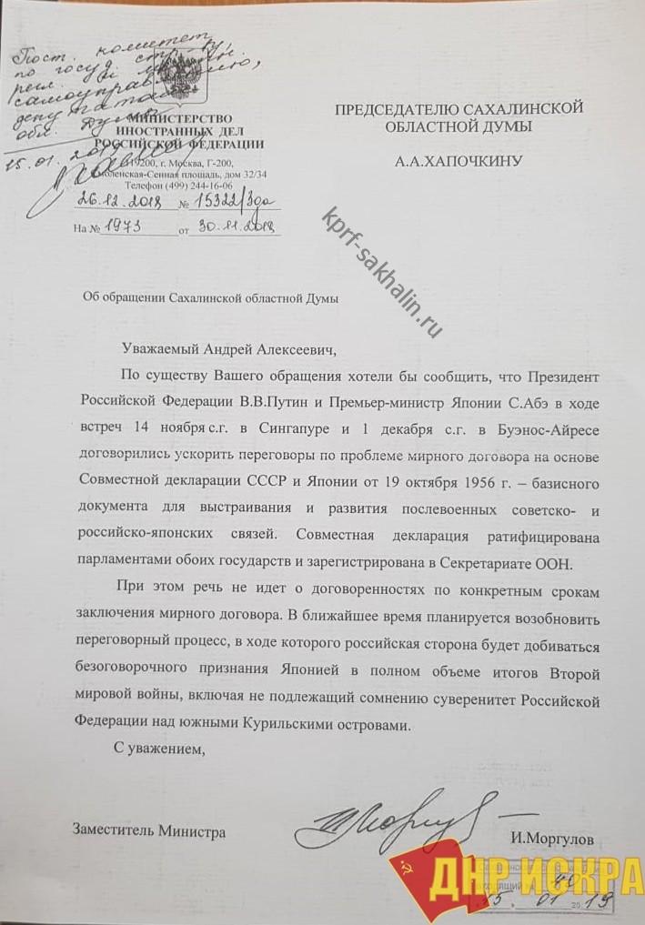 МИД России ответил сахалинским депутатам по курильскому вопросу