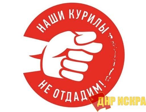 Калининград: «Сначала – карманы, теперь – Курилы?»