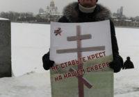 Екатеринбург: «Храм на месте сквера – скверный храм!»