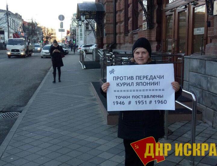 Краснодар: «Мы против передачи Курильских островов!»