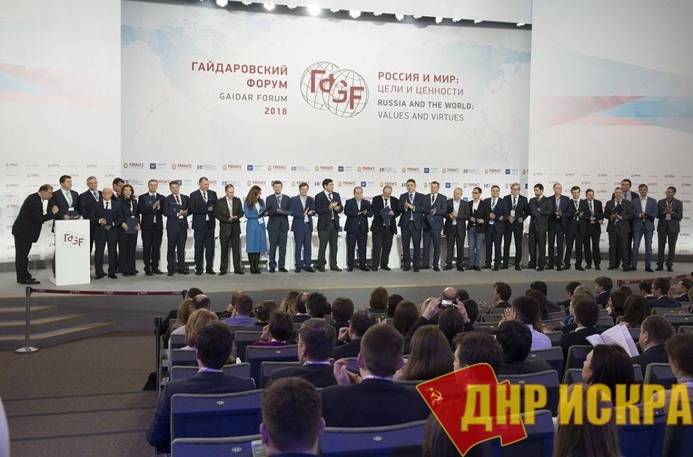 Денис Парфенов. Либеральный шабаш на Гайдаровском форуме