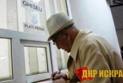 Новости ПКРМ. Пенсионеры на коротком поводке