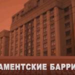 Д.Г. Новиков: ПАСЕ превратилась в инструмент нового издания холодной войны против России (+Видео)