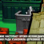 На Украине наступает время исповедничества: Верховная Рада узаконила церковное рейдерство