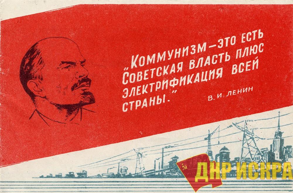 Александр Трубицын. Ленин и электроника