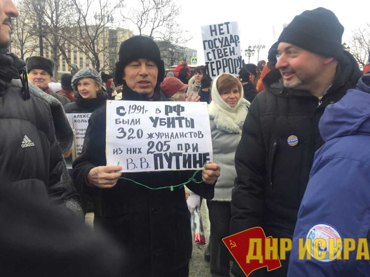 Москва: Шествие памяти Маркелова и Бабуровой прошло в день 10-летия со дня их убийства