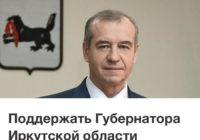 В сети набирает поддержку петиция в защиту губернатора Иркутской области Сергея Левченко