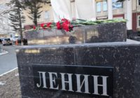 В городе Артеме почтили память вождя революции