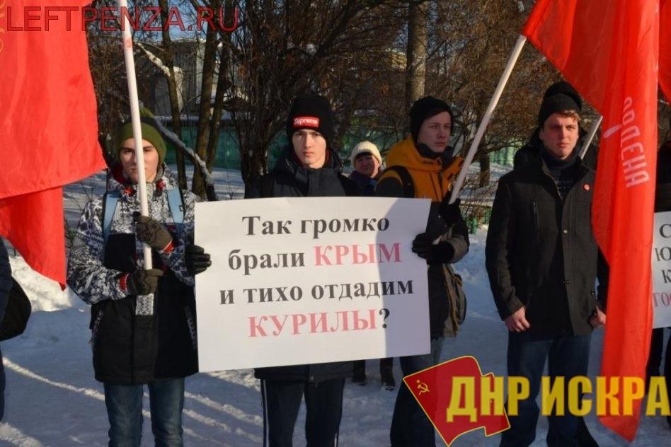 Пенза: Так громко брали Крым и тихо отдадим Курилы? (+Видео)