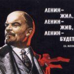 Чтим и помним Владимира Ильича Ленина