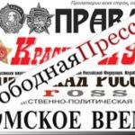«Свободная пресса»: У правительства нет денег на серьезную поддержку ипотеки
