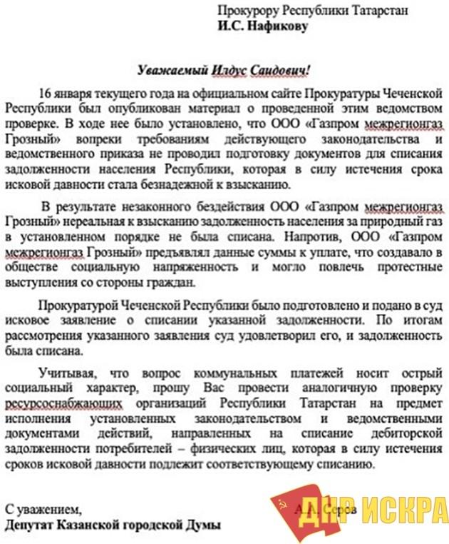 Депутат Казанской гордумы Алексей Серов просит прокурора Татарстана списать долги за газ