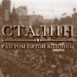Корни «пятой колонны» в СССР
