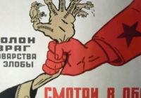Сговор троцкистско-бухаринских контрреволюционеров с гитлеровцами