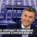 Госдума запрещает независимые расследования и критику власти