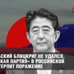 Курильский блицкриг не удался. «Японская партия» в российской элите терпит поражение