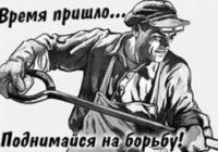 Рабочий класс и его авангард