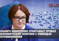Эльвира Набиуллина прикрывает провал экономической политики с помощью переименований