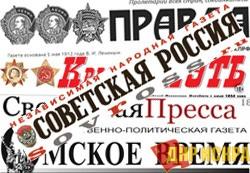 «Советская Россия» № 7: