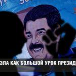 Венесуэла как большой урок президентам