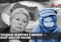 Голодные обмороки в школах - позор властей России