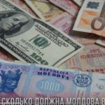 Новости ПКРМ. С долгами жить. Кому и сколько должна Молдова