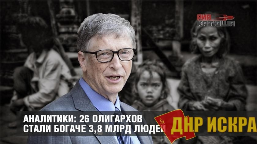 Аналитики: 26 олигархов стали богаче 3,8 млрд людей