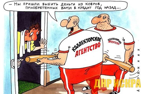 Григорий Оганезов: Коллекторов и МФО — под запрет!