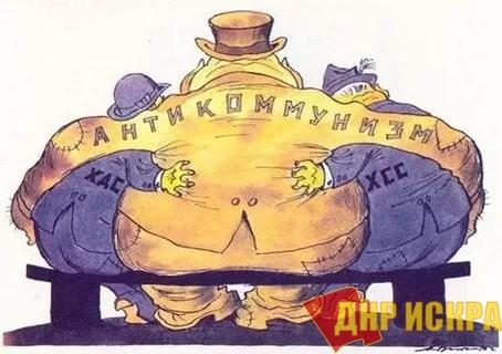 Антисоветизм не пройдёт!