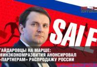 Гайдаровцы на марше: Минэкономразвития анонсировал «партнерам» распродажу России