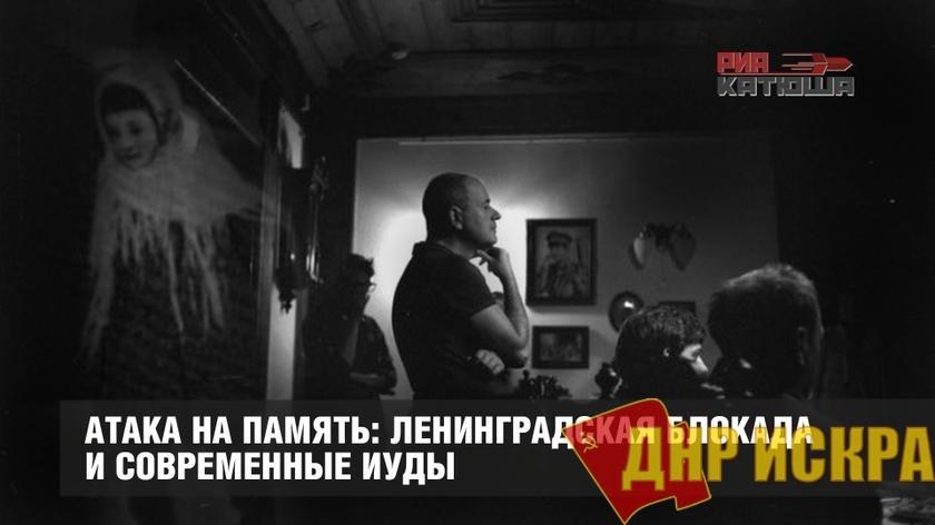 Атака на память: Ленинградская блокада и современные иуды