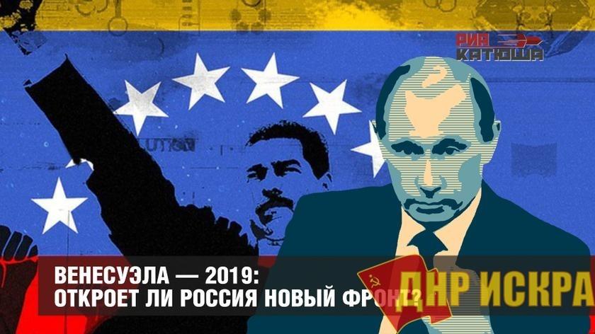 Венесуэла — 2019: откроет ли Россия новый фронт?