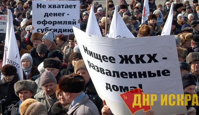 Народ России больше не терпит политику грабежа