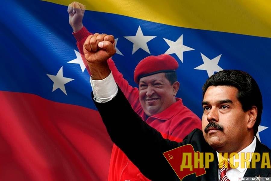 Солидарны с Венесуэлой полностью!