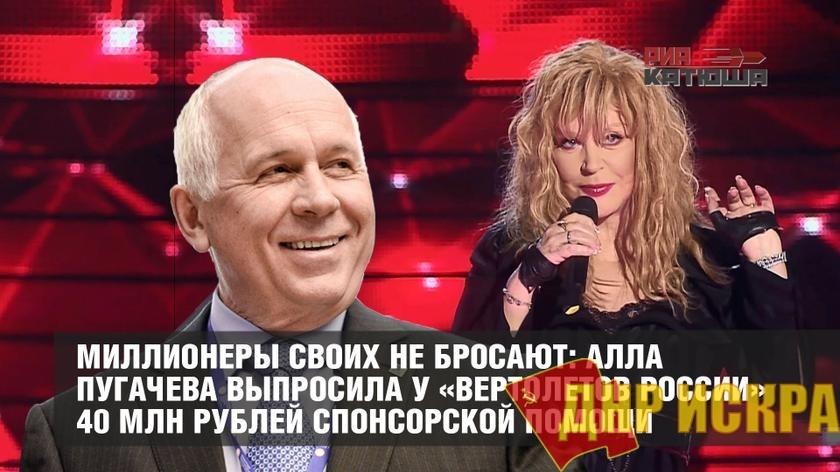 Миллионеры своих не бросают: Алла Пугачева выпросила у «Вертолетов России» 40 млн рублей спонсорской помощи