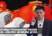 Китайцы рекламируют Россию как «фабрику китайских детей»