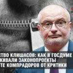 Торжество клишасов: как в Госдуме протаскивали законопроекты о защите компрадоров от критики