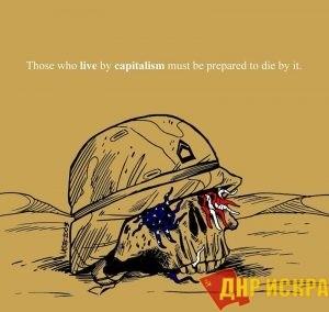«Те, кто живут ради капитализма, должны быть готовы умереть за него»